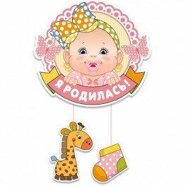 Я родилась! - подвеска